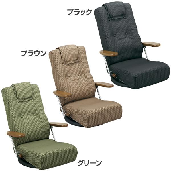 【送料無料】腰をいたわる座椅子【代引不可】【MT】【TD】ブラック ブラウン グリーン YS-1300HR(座椅子 座イス 椅子 リクライニングチェアー 腰に優しい) 敬老の日