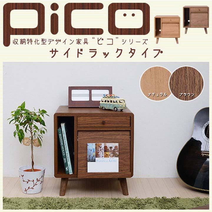 【ラック 収納】Pico series Side rack【ディスプレイラック ローボード インテリア】 FAP-0011・ナチュラル・ブラウン【TD】【JK】【送料無料】