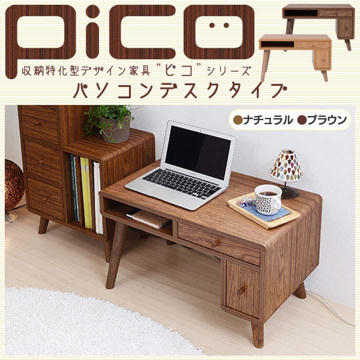 【送料無料】【パソコンデスク 机】Pico series Pc desk【テーブル ローテーブル PCデスク 収納 北欧】 FAP-0014・ナチュラル・ブラウン【TD】【JK】新生活 一人