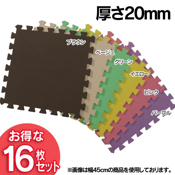【ジョイントマット カラー】カラージョイントマット 極厚(16枚セット)約3畳用【ベビー 赤ちゃん フロアマット 防音 プレイマット ラグ】 JTM-60-極厚20【D】