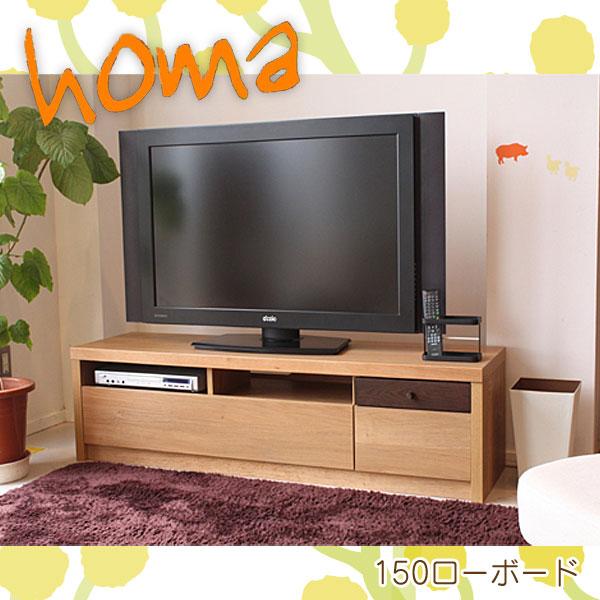 【TD】homa(ホマ)150ローボード テレビ台 TV台 AVボード リビング家具 【送料無料】【代引不可】【取り寄せ品】