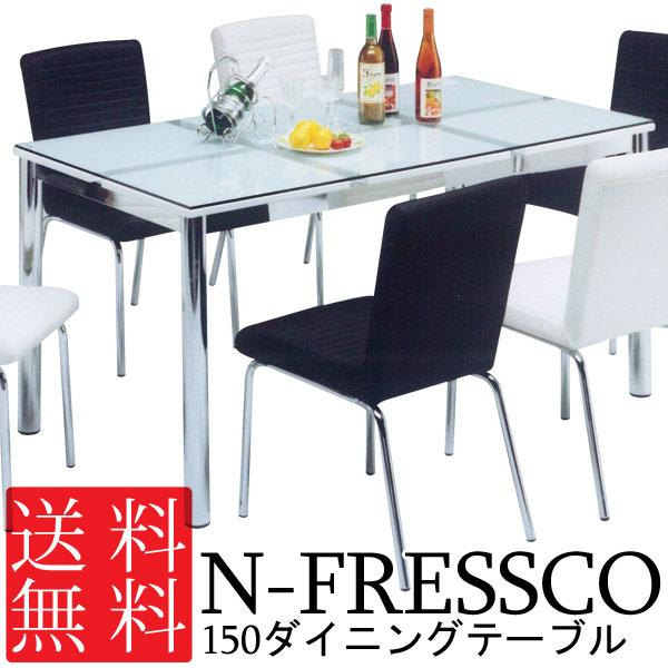 【送料無料】【TD】Nフレスコ 150 ダイニングテーブル リビング家具 デスク 机【代引不可】【取寄せ品】新生活 一人