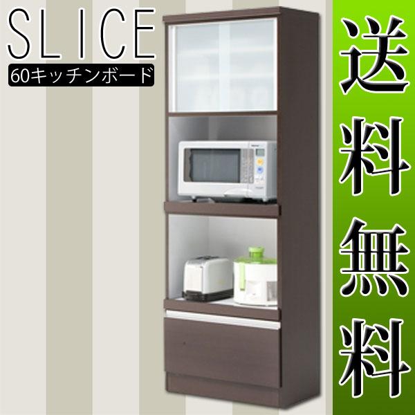 【送料無料】【TD】スライス 60 キッチンボード キッチン家具 キッチン収納 皿 調理【代引不可】衣替え【取寄せ品】