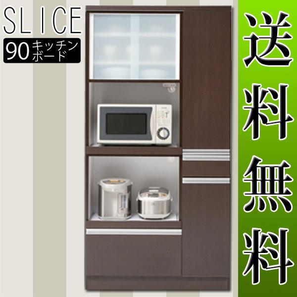 【送料無料】【TD】スライス 90 キッチンボード キッチン家具 キッチン収納 皿 調理【代引不可】衣替え【取寄せ品】新生活 一人