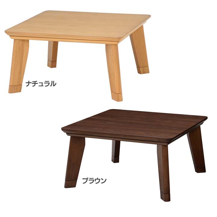 こたつ テーブル リビングコタツ リノCF80 送料無料 こたつ こたつテーブル おしゃれ こたつ本体 正方形 80×80cm 暖房器具 木目調 ウォールナット シンプル ナチュラル ブラウン【TD】新生活 一人