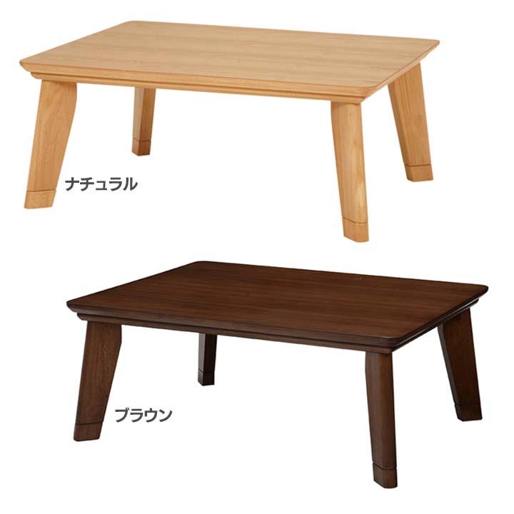 こたつ テーブル リビングコタツ リノCF105 送料無料 こたつ こたつテーブル おしゃれ こたつ本体 長方形 105×75cm 暖房器具 木目調 ウォールナット シンプル ナチュラル ブラウン【TD】新生活 一人