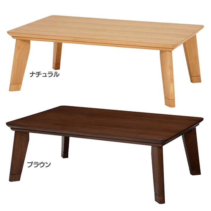こたつ テーブル リビングコタツ リノCF120 送料無料 こたつ こたつテーブル おしゃれ こたつ本体 長方形 120×80cm 暖房器具 木目調 ウォールナット シンプル ナチュラル ブラウン【TD】