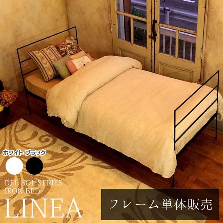 デザインベッド LINEA BSK-950S 送料無料 ベッド シングル ベッドフレーム おしゃれ パイプベッド シングル アイアンベッド シングル ベット スチール シンプル ホワイト ブラック【TD】【代引不可】新生活 一人
