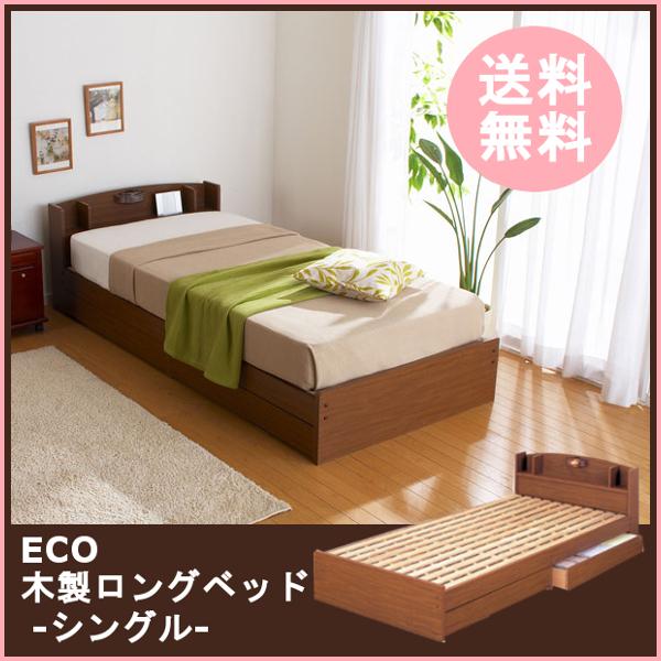 【送料無料】【TD】ECO ロングベッド 14215 寝台 ベッド 寝床 インテリア 寝具【代引不可】【クロシオ】【取り寄せ品】