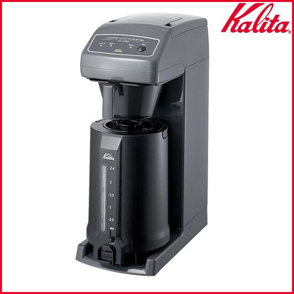 【送料無料】KaliTa〔カリタ〕業務用コーヒーメーカー 12杯用 ET-350 〔ドリップマシン コーヒーマシン 珈琲〕【K】【TC】新生活 一人