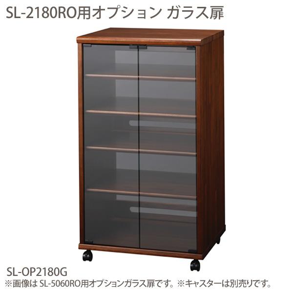 【送料無料】朝日木材加工〔ASAHI〕ADK SL-2180RO専用オプション ガラス扉 SL-OP2180G 〔収納〕【K】【TC】