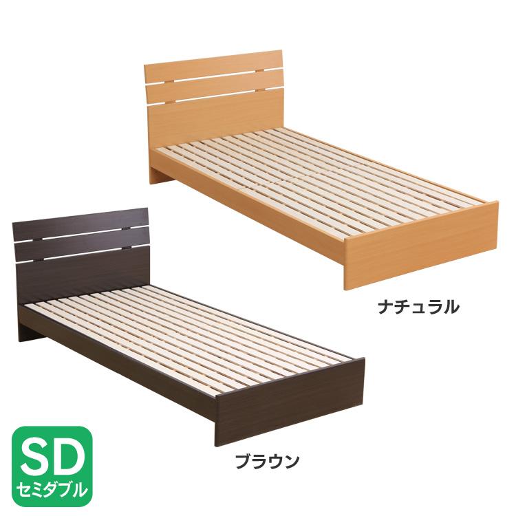 ヘッドボード付木製ベッドSD RX015SD送料無料 ベッドフレーム 寝具 セミダブル セミダブルサイズ ウッド すのこベッド スノコベッド シンプル 快適 ナチュラル ブラウン【D】 ベッド セミダブル すのこベッド新生活 一人