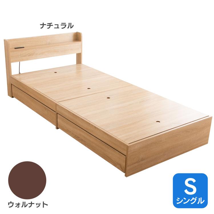 棚付き引出付きベッド シングル 送料無料 ベッド 棚付 引出し付 引き出し付 ベット シングル 寝具 ウォルナット ナチュラル【D】新生活 一人