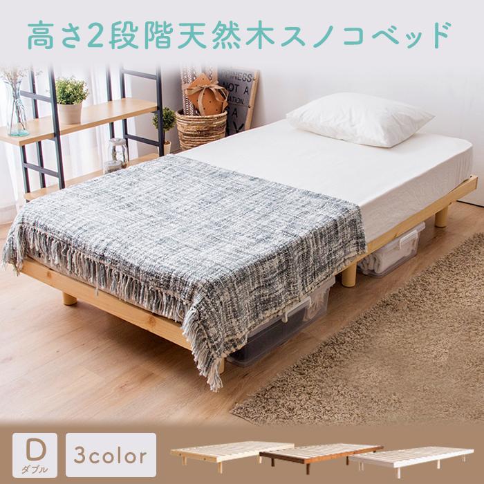 ベッド ダブル すのこベッド 高さ2段階天然木スノコベッド SRNSWH 高さ調整 天然木パイン材 高さ調節 フロアベッド ローベッド 暮らし 木製 シンプル 耐荷重200kg ホワイト ナチュラル ウォルナット【D】 ベッド すのこベッド