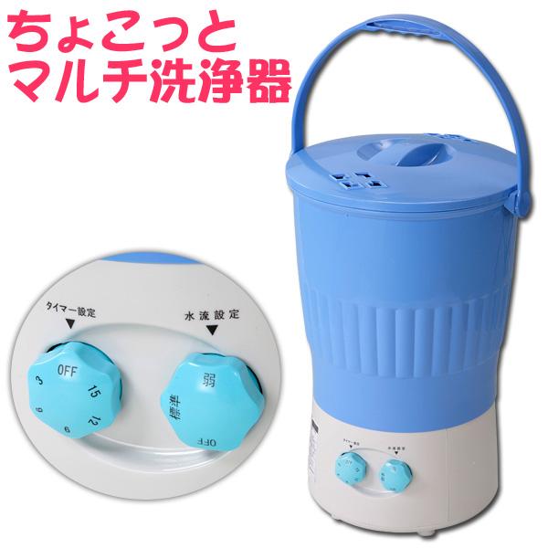 【送料無料】ちょこっとマルチ洗浄器【TD】【代引不可】【取寄せ品】