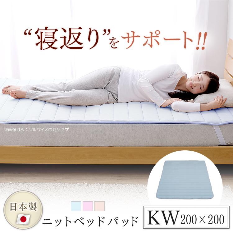 V-LAPニットベットパット ワイドキング WK 10SPC26-WKIR送料無料 ベッドパッド ベッドパット 敷きパッド 日本製 洗える 体圧分散 軽量 ウォッシャブル 寝具 ブルー ピンク ベージュ【D】