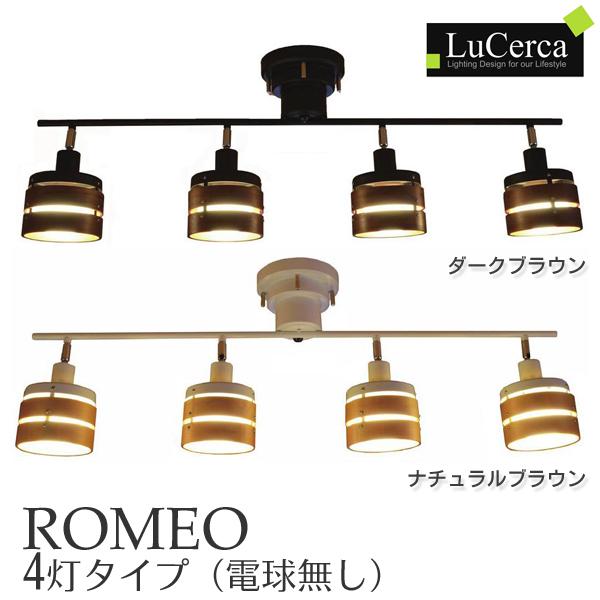 【送料無料】シーリングライト ROMEO 4灯(電球アリ)ダークブラウン・ナチュラルブラウン LC10810・LC10820 天井照明 リビング照明 インテリア照明 明かり 家庭用 【B】【TC】【ELUX】