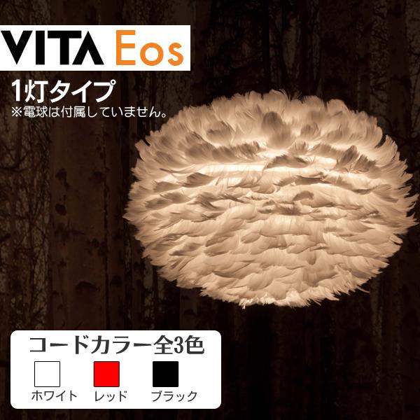 【送料無料】1灯ペンダントライト EOS VITA 02010 ホワイト・レッド・ブラック 天井照明 照明 ライト 明かり 家庭用 【B】【TC】【ELUX】