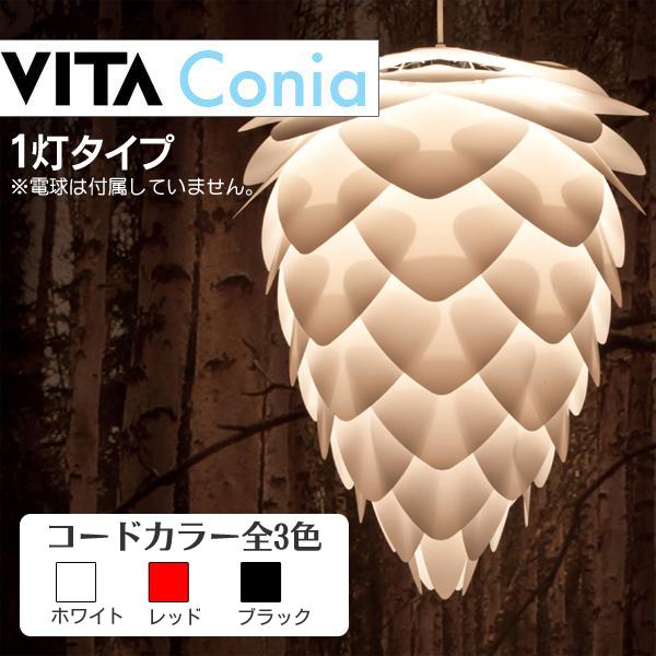 【送料無料】1灯ペンダントライト CONIA VITA 02017 ホワイト・レッド・ブラック 天井照明 照明 ライト 明かり 家庭用 【B】【TC】【ELUX】新生活 一人