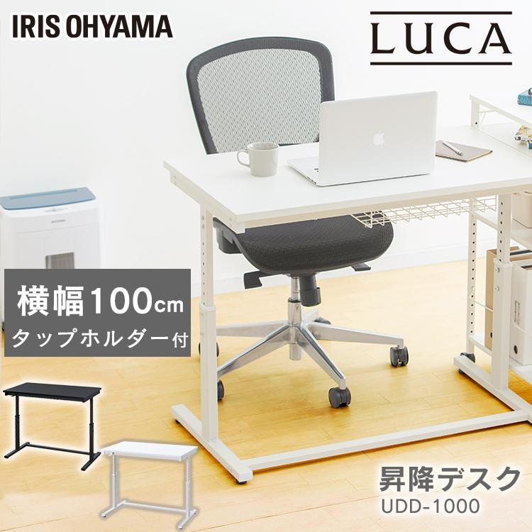 昇降 デスク desk ですく 机 つくえ ツクエ 高さ調節 高さ調整 調節 姿勢 立つ 激安 座る UDD-1000 日本製 幅100cm 仕事 集中 アイリスオーヤマ 昇降デスク office ホワイト送料無料 オフィスデスク テーブル ブラック オフィス
