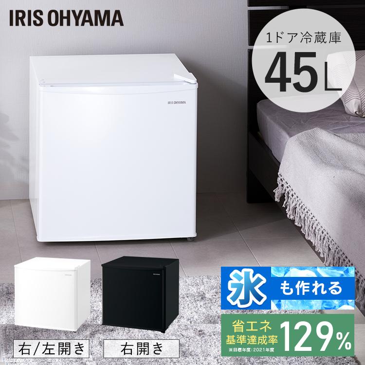 1ドア 45リットル 冷蔵 コンパクト 一人暮らし 新色 1人暮らし 家電 単身 期間限定お試し価格 キッチン ブラック右開き送料無料 IRSD-5AL-W 冷蔵庫45L 台所 アイリスオーヤマ ホワイト左開き IRSD-5A-B IRSD-5A-W ホワイト右開き