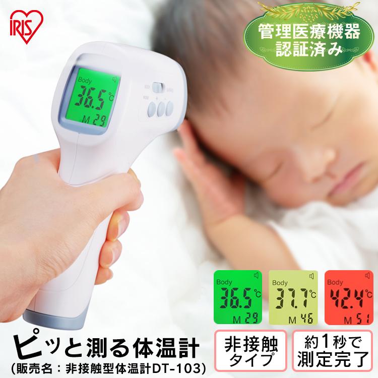 体温計 時短 衛生 医療機器 医療 検温 体温 記録 ボタン 液晶 温度 スピード測定 予約販売品 物体 アイリスオーヤマ 短時間測定 たいおんけい DT-103送料無料 ピッと測る体温計 毎日激安特売で 営業中です 熱