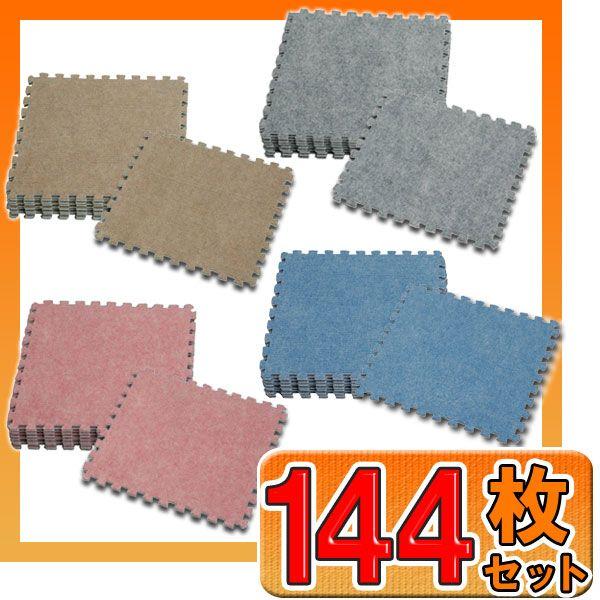 【送料無料】《144枚セット》ジョイントマット(カーペット)JTM-32(CPT) グレー・ピンク・ブルー・ブラウン アイリスオーヤマ