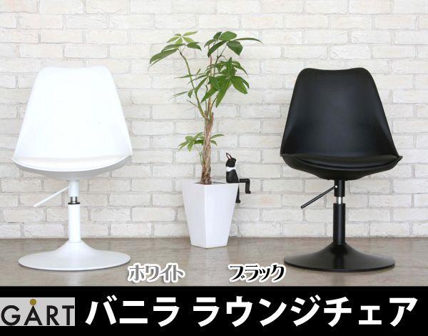 【TD】バニラ ラウンジチェア(WH/BK)VANILLA オフィスチェア ダイニングチェア 椅子 いす【代引不可】【ガルト】【取り寄せ品】