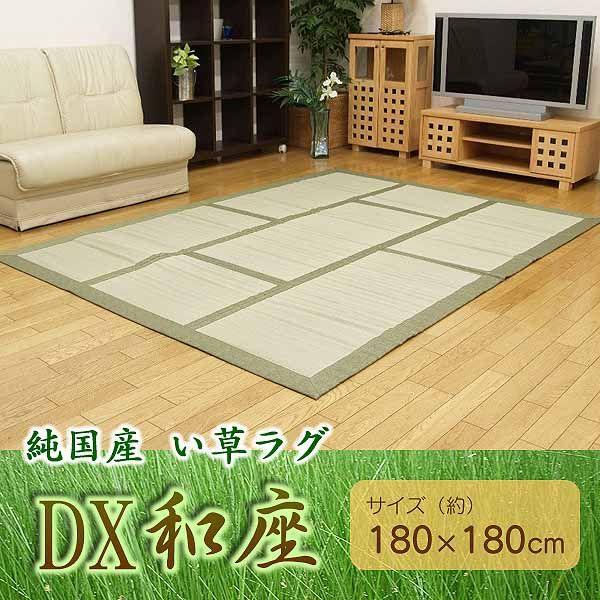 【送料無料】純国産 い草ラグ 『DX和座』 グリーン 約180×180cm(裏:不織布張り)【TD】天然素材 敷物 絨毯 エコ 節電【取り寄せ品】