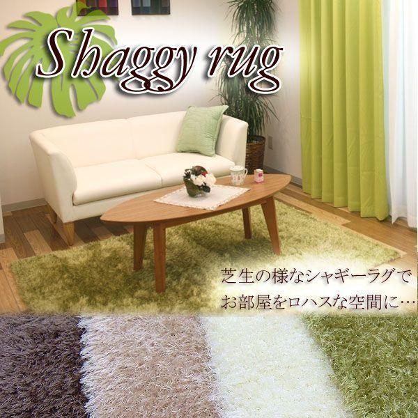 【送料無料】シャギーラグ 130×190cm【TD】【送料無料】【取り寄せ品】新生活