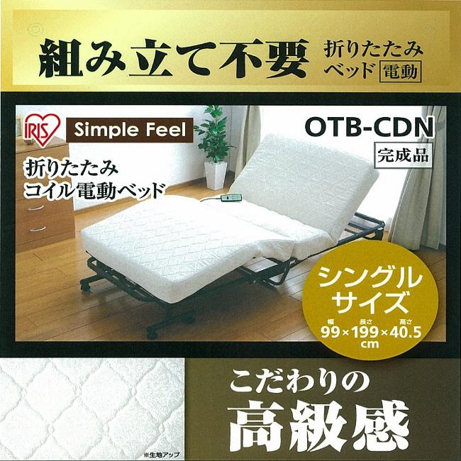 折りたたみコイル 電動ベッド シングル OTB-CDN 送料無料 折りたたみベッド 折り畳みベッド 電動ベッド コイルベッド 電動アシストベッド リクライニングベッド リモコン付 介護用ベッド 安心設計 ベット