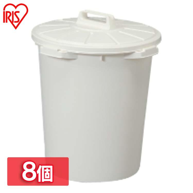 【8個セット】丸型ペール ホワイト MA-45 ゴミ箱 ごみ箱 ダストボックス オシャレ 分別 屋外 業務用バケツ ペール アイリスオーヤマ