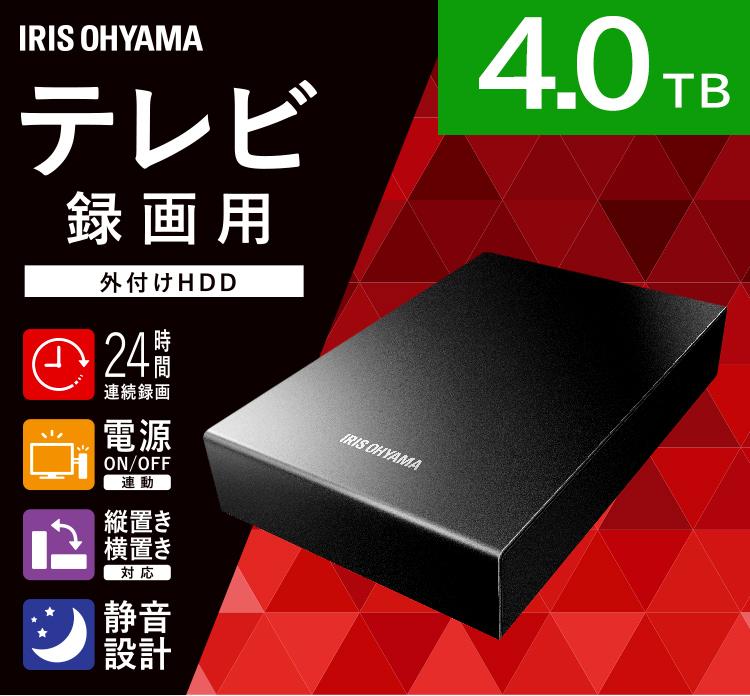 テレビ録画用 外付けハードディスク 4TB HD-IR4-V1 ブラックハードディスク HDD 外付け テレビ 録画用 録画 縦置き 横置き 静音 コンパクト シンプル LUCA ルカ レコーダー USB 連動 アイリスオーヤマ液晶テレビ