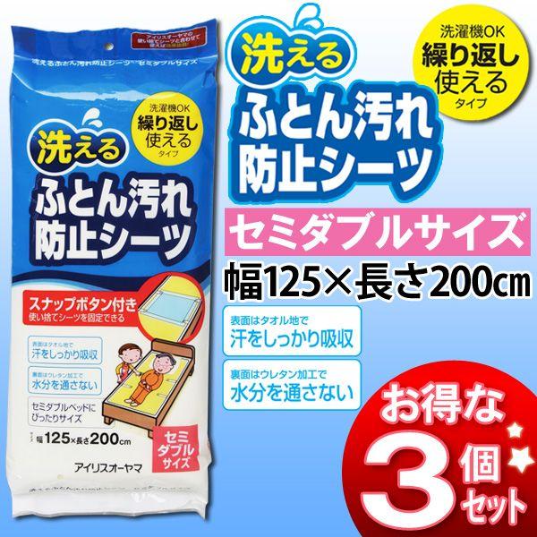 【送料無料】お得な3個セット 洗えるふとん汚れ防止シーツ セミダブル 丸洗い アイリスオーヤマ