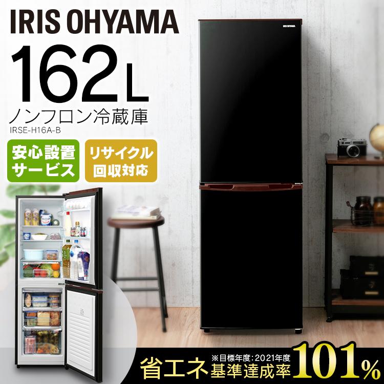 冷蔵庫 小型 ノンフロン冷凍冷蔵庫 162L ブラック IRSE-H16A-B送料無料 スリム 162L ノンフロン冷凍冷蔵庫 2ドア 162リットル れいぞうこ 冷凍庫 れいとうこ 料理 調理 家電 食糧 冷蔵冷凍 保存 アイリスオーヤマ