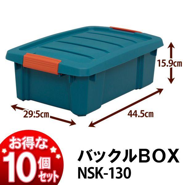 【送料無料】アイリスオーヤマ ☆お得な10個セット☆バックルボックスNSK-130グリーン/オレンジ