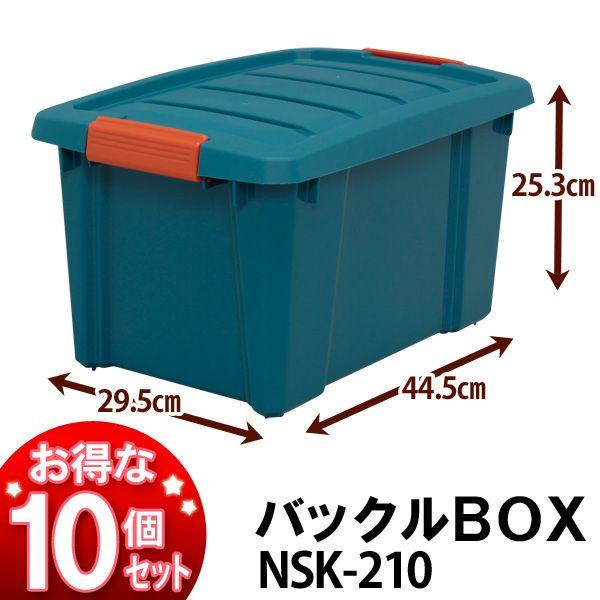 【送料無料】アイリスオーヤマ ☆お得な10個セット☆バックルボックスNSK-210グリーン/オレンジ [cpir]