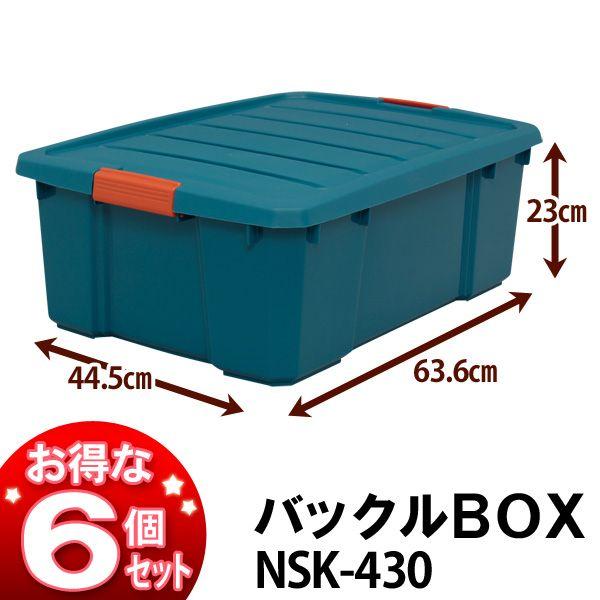 【送料無料】アイリスオーヤマ ☆お得な6個セット☆バックルボックスNSK-430グリーン/オレンジ