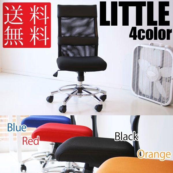 【TD】リトル オフィスチェアー ブラック・ブルー・オレンジ・レッド 椅子 イス 腰掛 事務【代引不可】【取り寄せ品】