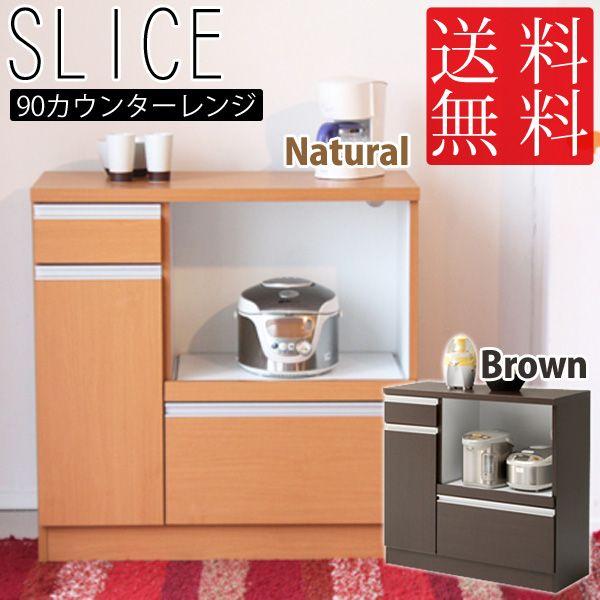 【TD】スライス 90カウンターレンジ ナチュラル・ブラウン 食器棚 キッチン収納 食器 小物 リビング収納 【送料無料】【代引不可】 衣替え【取寄せ品】