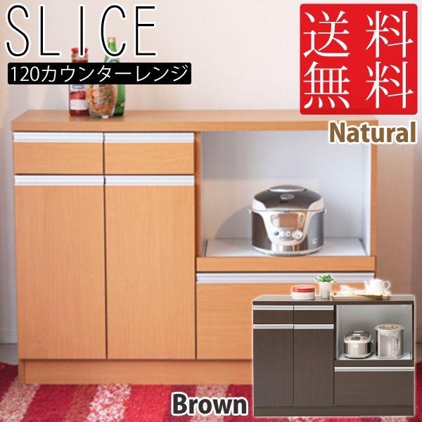 【TD】スライス 120カウンターレンジ ナチュラル・ブラウン 食器棚 キッチン収納 食器 小物 リビング収納 【送料無料】【代引不可】 衣替え【取寄せ品】