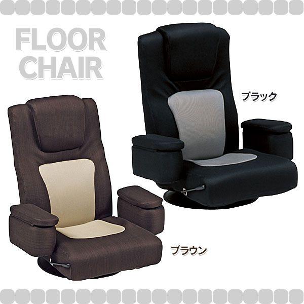 【送料無料】【TD】座椅子 LZ-082BK・LZ-082BR ブラック・ブラウン いす イス チェア フロアチェア チェアー【代引不可】【HH】新生活【取り寄せ品】