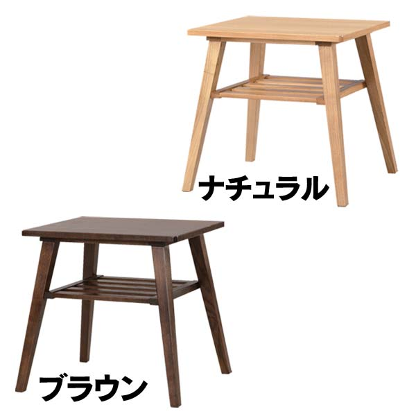 【送料無料】【TD】サイドテーブル RTO-743T ナチュラル・ブラウン ソファテーブル ベッドサイドテーブル コーヒーテーブル 木製 北欧 カフェテーブル ナチュラル 無垢 シンプル つくえ 机【東谷/AZUMAYA】【取寄せ品】