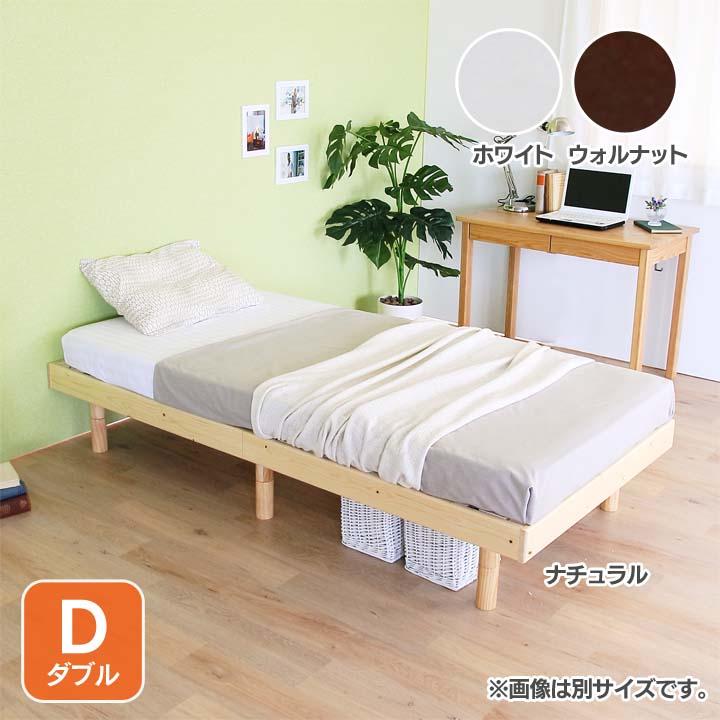 高さ調整ヘッドレススノコベッドD NLEDWN送料無料 ベッド ダブル スノコベッド 寝室 ベッドルーム 寝具 ホワイト【TD】 【代引不可】【取り寄せ品】