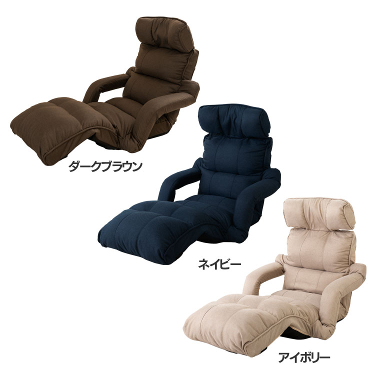 極座椅子肘付き リクライニング YCK-002送料無料 きわみ kiwami チェア フロアチェア 肘掛 フラット 椅子 いす イス ダークブラウン ネイビー アイボリー【D】