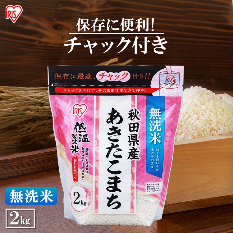 無 洗米 あきたこまち