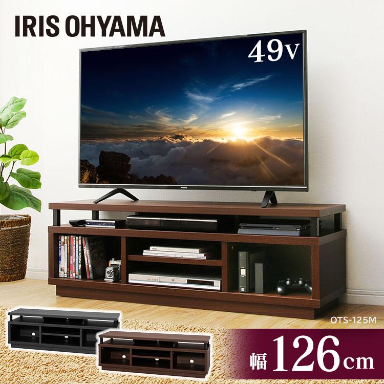 オープンテレビ台 ミドルタイプ W1250 OTS-125M ダークウォールナット ブラック送料無料 TV台 棚 ローボード 黒 茶色 収納 リビング アイリスオーヤマ[10ss]