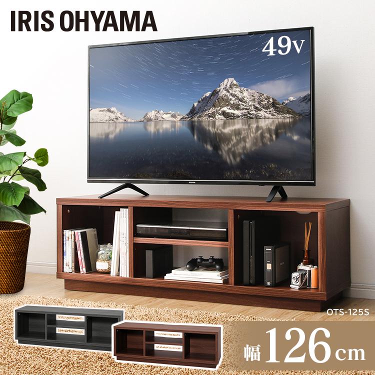 オープンテレビ台 スタンダードタイプ W1250 OTS-125S ウォールナット ブラックオーク送料無料 TV台 棚 ローボード 黒 茶色 収納 リビング アイリスオーヤマ