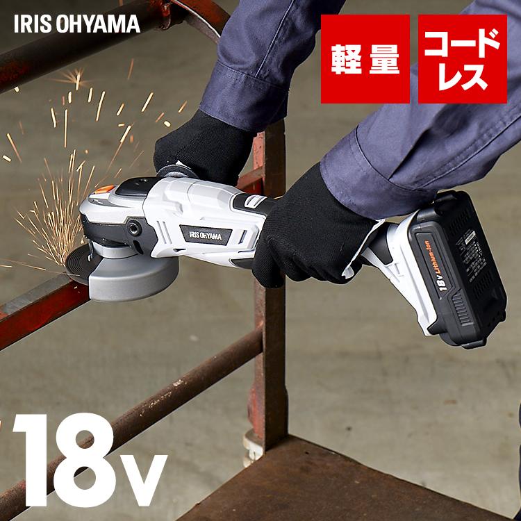 充電式ディスクグラインダ ホワイト JDG100送料無料 ディスクグラインダー 充電式 ディスクグラインダ 工具 電動工具 ハイパワー DIY 工作 diy アイリスオーヤマ