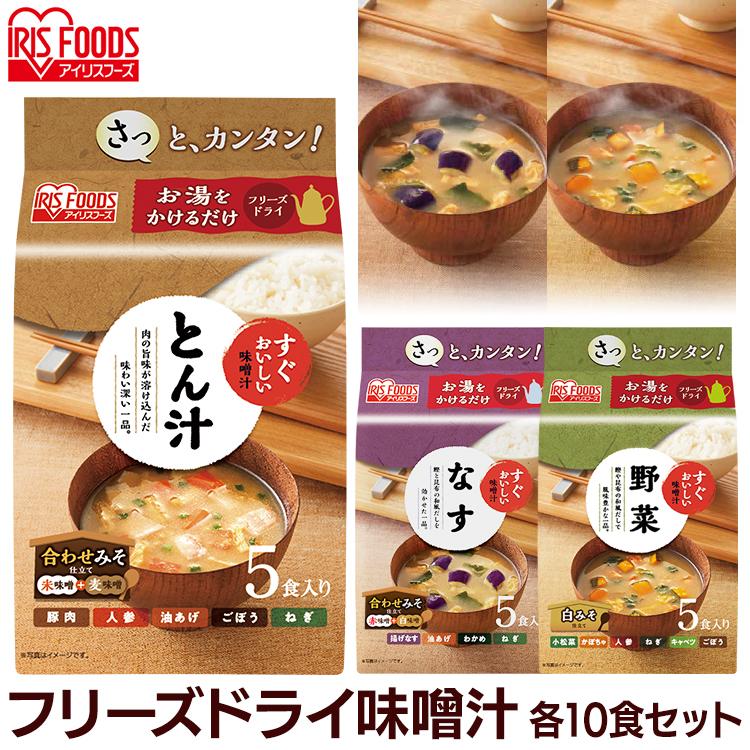 味噌汁 フリーズドライ 日本最大級の品揃え インスタント みそ汁 同種10食セット 即席 セット 送料無料 豚汁 茄子 野菜 すぐおいしい 非常食 アイリスフーズ 売買 やさい 防災 おみそしる なす 保存食 ナス お味噌汁 ヤサイ ぶたじる トン汁